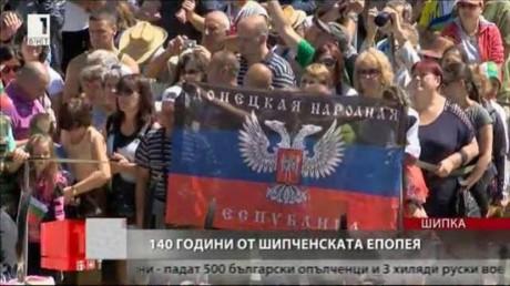 "Український МЗС висунув ноту протесту болгарам, через прапор ""ДНР"""