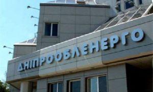 """Держпакет """"Дніпрообленерго"""" продано на аукціоні в два рази дороще стартової ціни"""