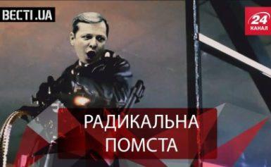 Невиліковна травма Ляшка – Вєсті.UA (29.08.17)