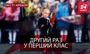 Першокласник Путін. Головний геєборець Росії – Вєсті Кремля (29.08.2017)