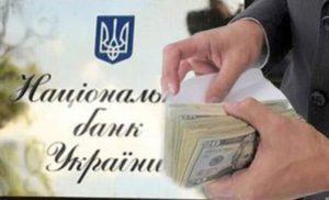 Український уряд схвалив законопроект про створення кредитного реєстру НБУ