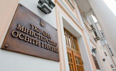 Міністерство оствіти відреагувало на критику та занепокоєння низки держав через закон про освіту