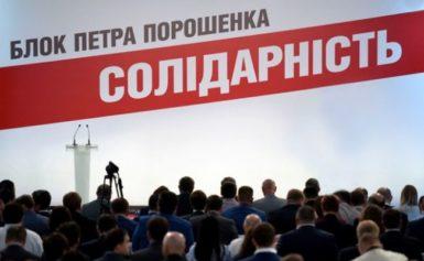 БПП планує провести засідання фракції за межами Києва