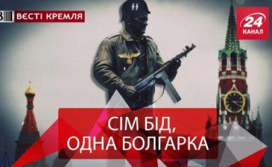 Рятівна болгарка – Вєсті Кремля (25.09.2017)
