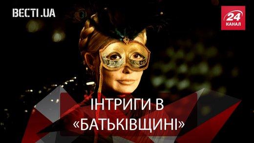 """Президентська """"конячка """" Тимошенко – Вєсті.UA (25.09.2017)"""