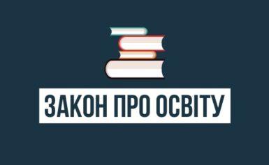 Одразу чотири країни планують звернутися в Раду Європи і ОБСЄ через новий український закон про освіту