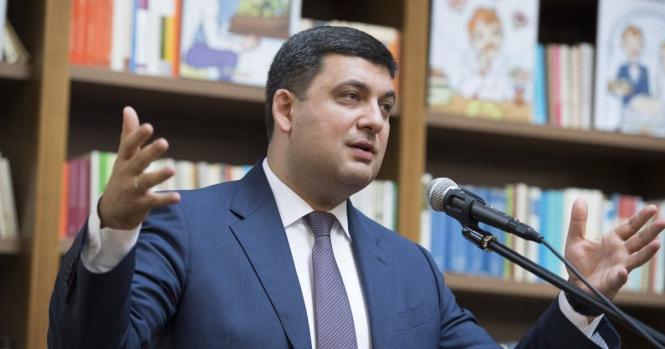 Гройсман заявив, що вища освіта всім українцям не потрібна