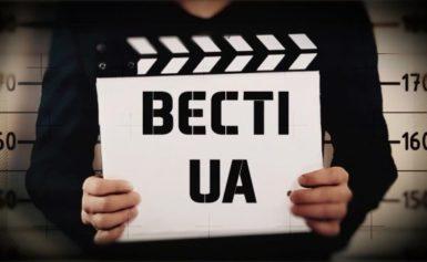 Брехливі обіцянки Ляшка. Добкін молодший… – Вєсті.UA (25.09.2017)