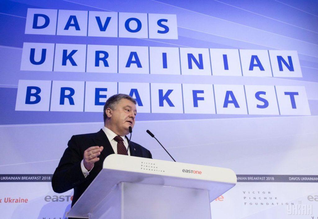 Порошенко в Давосі запевнив, що незабароб Україна буде у першій 50-ці рейтингу Doing Business