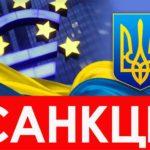 Україна долучилась до антиросійських санкцій, запровадженних Радою ЄС
