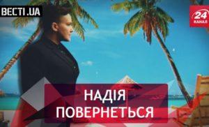 Повернення Надійки – Вєсті.UA (13.03.2018)