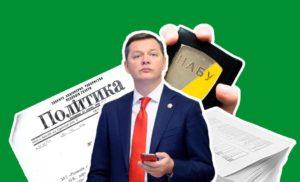 НАБУ перевіряє, чому Ляшко більше не директор газети