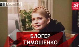 Facebook ненавидить Тимошенко – Вєсті.UA (16.04.2018)