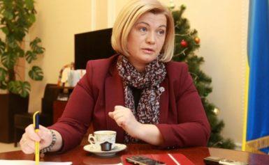 Прямих переговорів з маріонетками Москви з ОРДЛО не буде – Геращенко