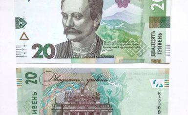 Нацбанк презентував оновлену банкноту номіналом 20 гривень