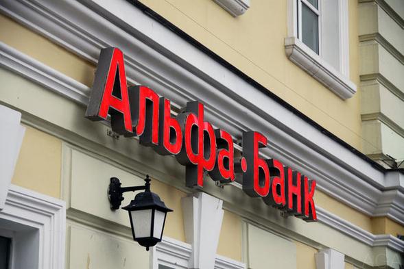 """Альфа-Банк призупинив свою роботу в Україні попередивши про """"перезавантаження"""" системи"""