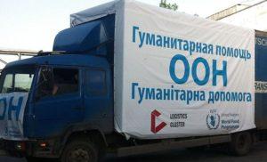 ООН відправила на Донбас черговий гуманітарний вантаж