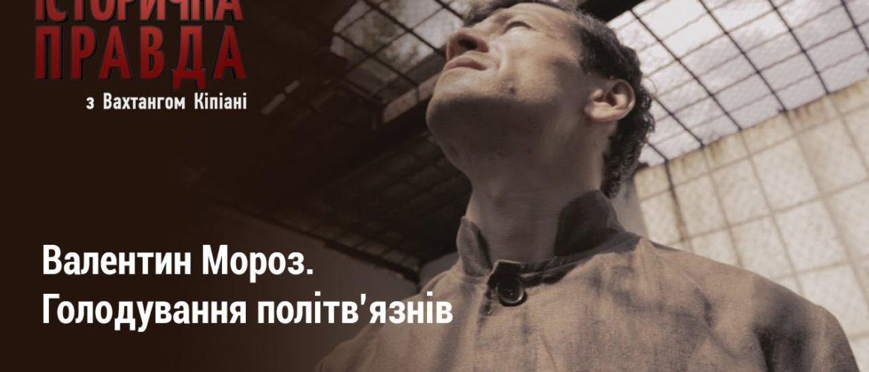 Голодування українських політв'язнів: Історична правда з Вахтангом Кіпіані