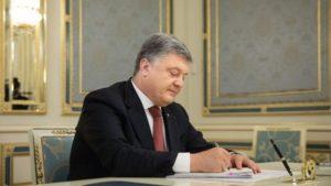 Порошенко офіційно підписав закон про «єдине вікно» на митниці