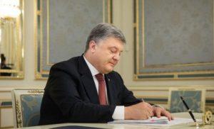 """Петро Порошенко офіційно підписав закон про """"єдине вікно"""" на митниці"""
