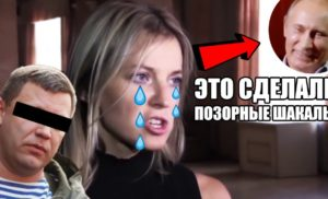 Похорони Захарченка: реакція зрадників України – Поклонської та інших