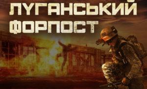 """Документальний фільм """"Луганський форпост"""""""