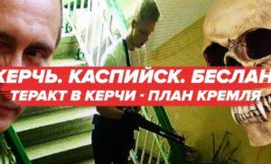 Журналістське розслідування, як Путін підняв собі рейтинг бійнею в Керчі, та чому ФСБ масово чистить інтернет від відео (ВІДЕО)
