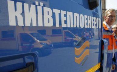 Київтеплоенерго вирішило не піднімати ціни до кінця року