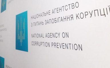 В НАЗК опублікувало топ-10 порушників антикорупційного законодавства у грудні