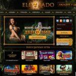 Эльдорадо - шикарное казино с огромным ассортиментом игровых слотов