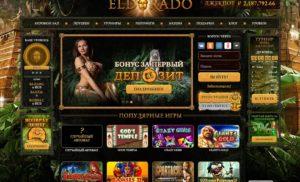 Эльдорадо – шикарное казино с огромным ассортиментом игровых слотов