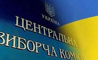 Рекордно великий список кандидатів у президенти України (ПОВНИЙ СПИСОК)