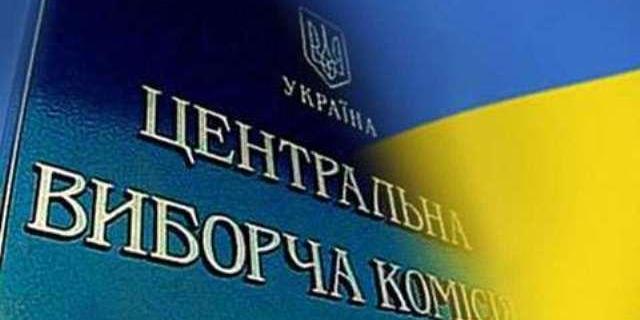 Рекордно великий список кандидатів у президенти України