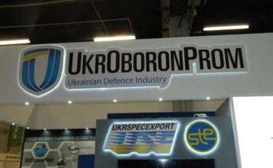 """Уряд ініціював комплексний міжнародний аудит """"Укроборонпрому"""""""