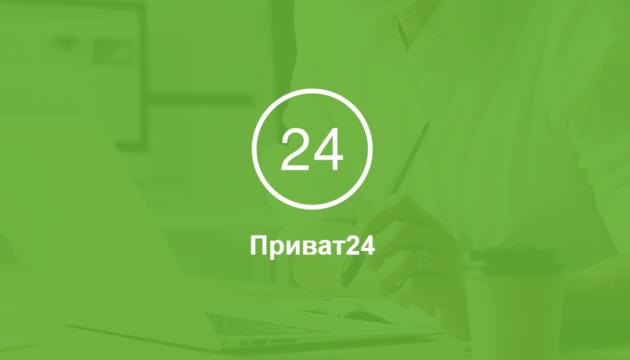 Державний ПриватБанк планує перезапустити Привата24