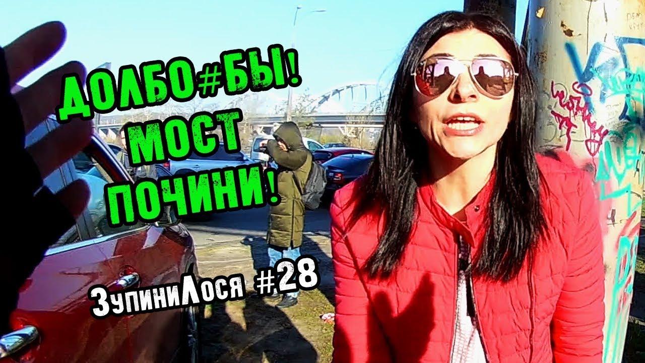 """Проект """"ЗупиниЛося"""" інспектують тротуари Дніпровської Набережної (ВІДЕО 28-го випуску)"""