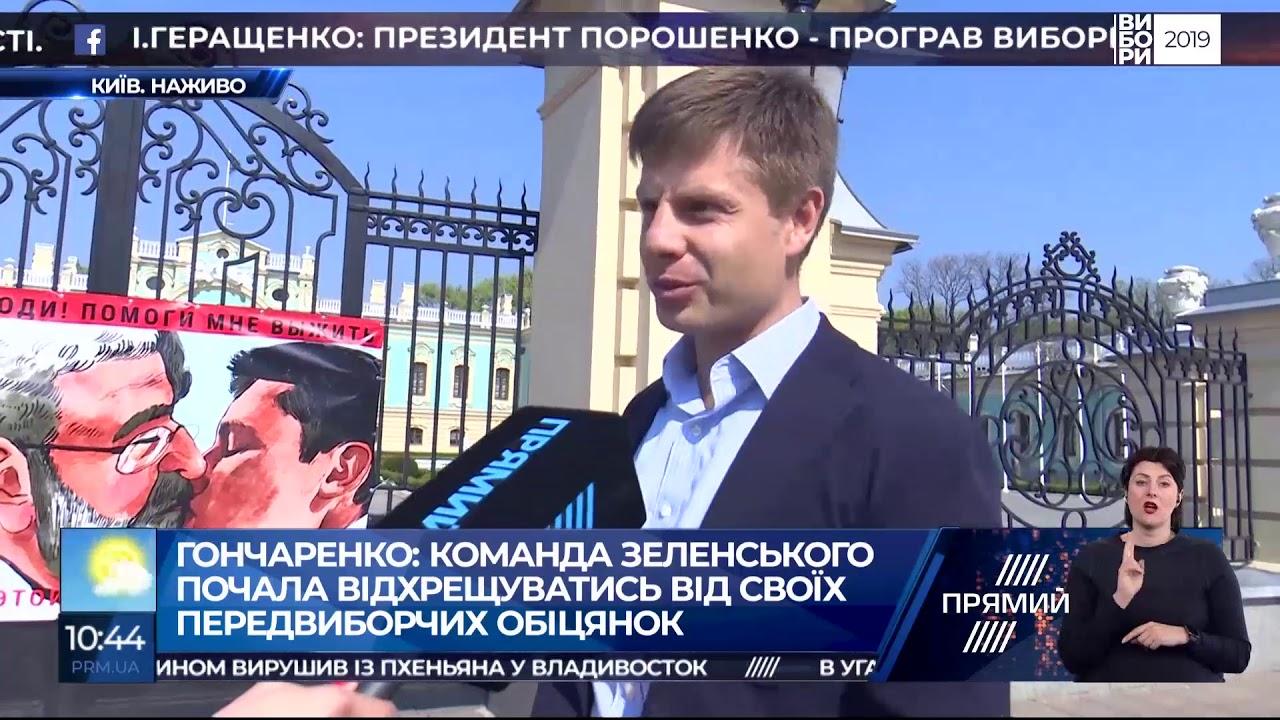 """Під Маріїнським палацом вивісили плакат """"смертельного поцілунку"""" Коломойського та Зеленського (ВІДЕО)"""