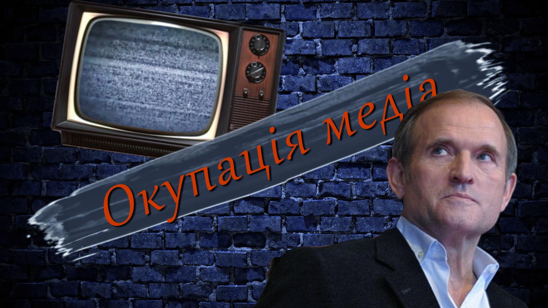 Медведчук продовжує скуповувати українські телеканали, і викупив один із головних каналів країни