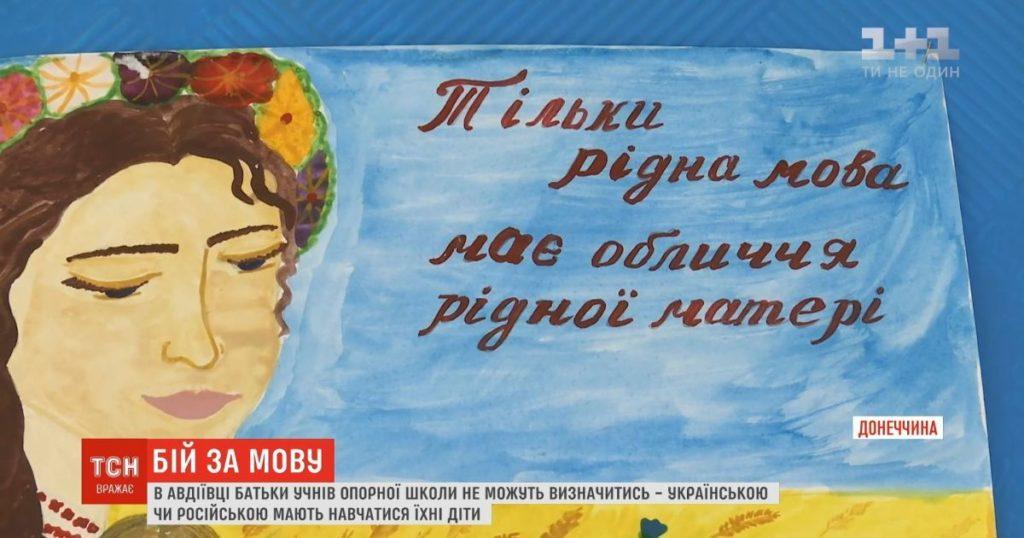 В школі Авдіївки батьки збунтувалися через українську мову, заявивши що Зеленский теж двомовний