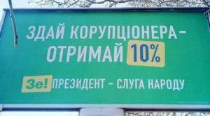 Чи подобається вам нова ідея команди Зеленського: здай корупціонера – отримай 10%?