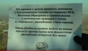 """Невідомі у Донецьку підірвали вежу мобільного зв'язку та висунули ультиматум """"ДНР"""""""