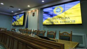 Стало відомо ім'я нового голови ЦВК України