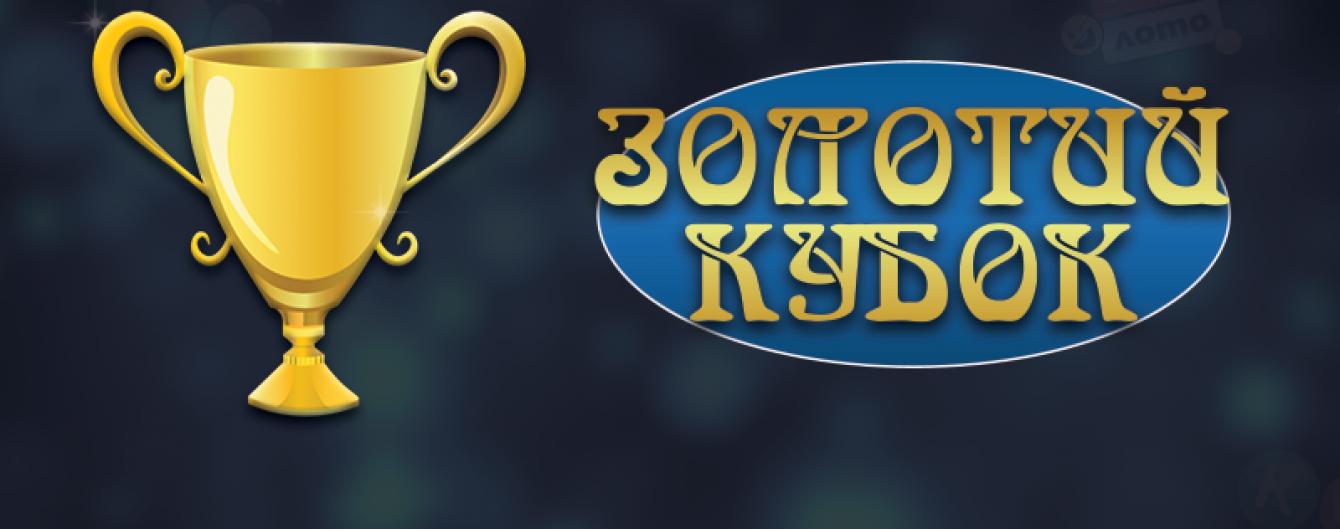 Онлайн лотереи Золотой Кубок скачать с мобильного доступны для всех
