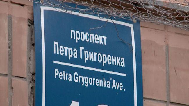 Інститут нацпам'яті звернеться до правоохоронців через перейменування проспекту Григоренка на Жукова у Харкові