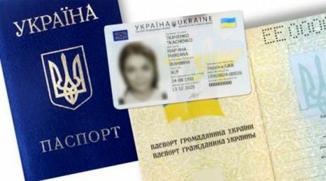 ВР прирівняла електронні паспорти до звичайних